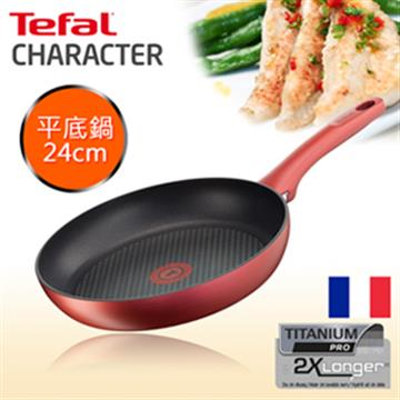 【法國特福】頂級御廚系列24CM不沾平底鍋 C6820472