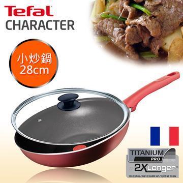【法國特福】頂級御廚系列28CM不沾小炒鍋+蓋