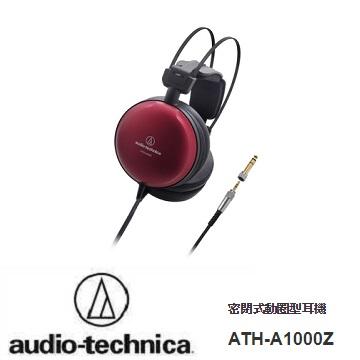 audio-technica 鐵三角 ATH-A1000Z 耳罩式耳機