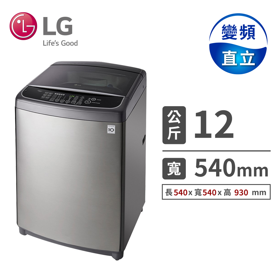 【福利品】LG 12公斤蒸善美DD直驅變頻洗衣機 WT-SD126HSG