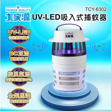 大家源 UV-LED吸入式捕蚊器