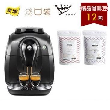 淺口袋輕鬆方案-金鑛精品咖啡豆12包+飛利浦2000series全自動義式咖啡機