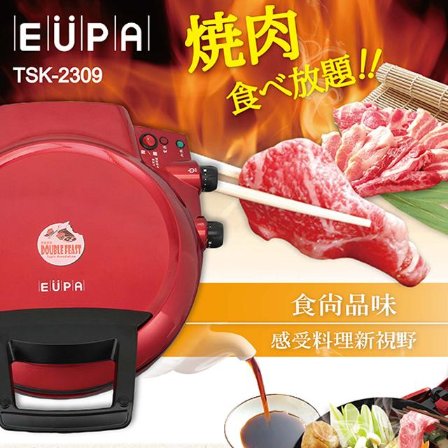 EUPA 多功能煎烤器 TSK-2309