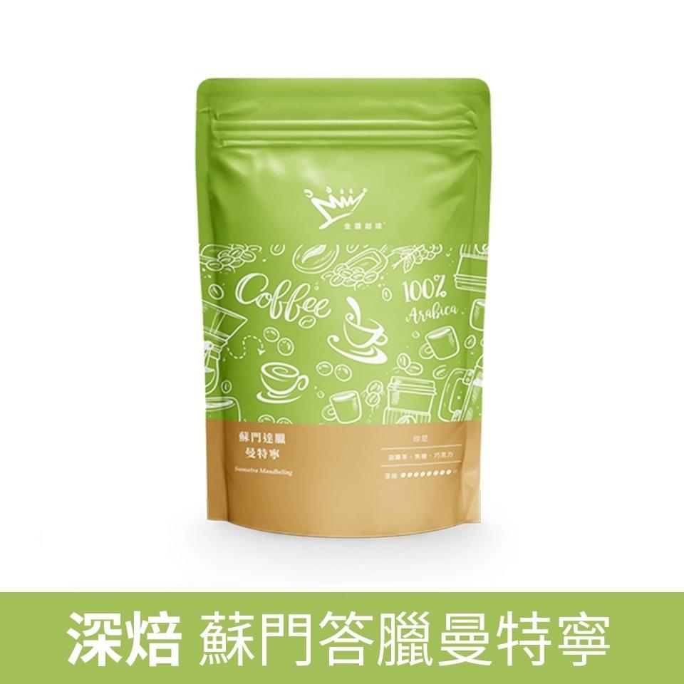 金鑛精品咖啡-蘇門答臘 曼特寧