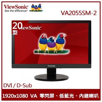 【福利品】【20型】ViewSonic VA2055SM VA液晶顯示器