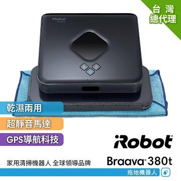 iRobot Braava拖地機器人