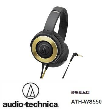 audio-technica 鐵三角 ATH-WS550 耳罩式耳機-黑金