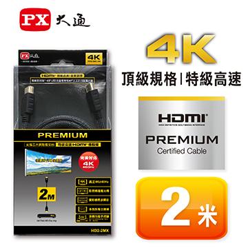 大通 PREMIUM特級高速HDMI線2米