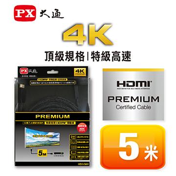 大通 PREMIUM特級高速HDMI線5米