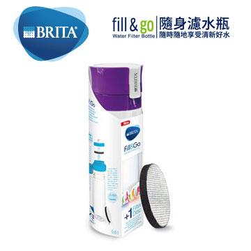 BRITA Fill&Go隨身濾水瓶(紫)