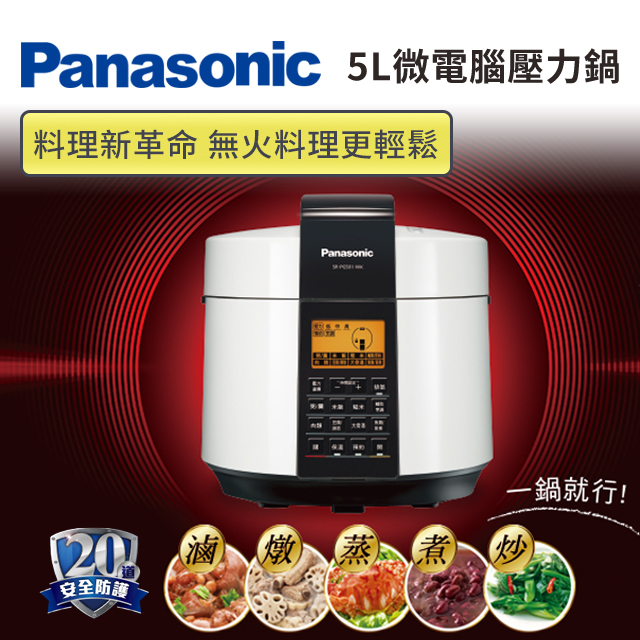 Panasonic 5L 微電腦壓力鍋
