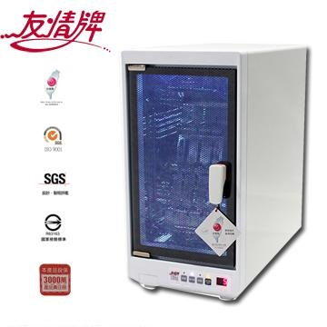友情牌 二層多功能紫外線殺菌烘乾機