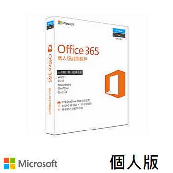 微軟 Microsoft Office 365 中文 個人版一年訂閱(多平台)