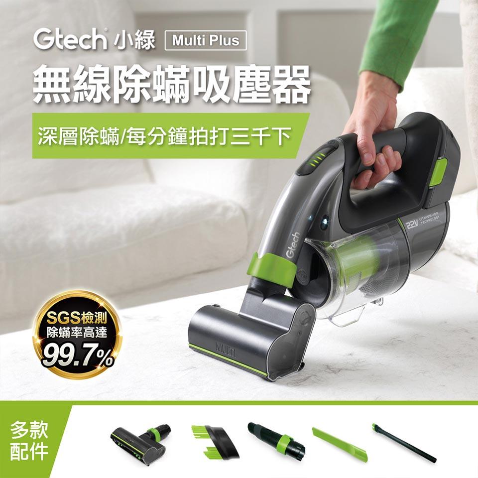 【拆封品】英國 Gtech Multi Plus 無線除蟎吸塵器