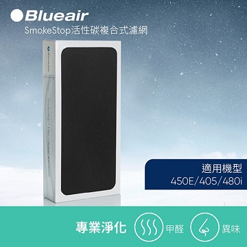 【二入組】Blueair 450E SmokeStop 活性碳濾網