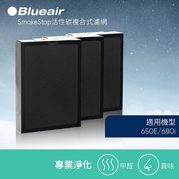 【二入組】Blueair 650E SmokeStop 活性碳濾網