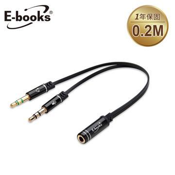 E-books X19二轉一耳麥轉接線