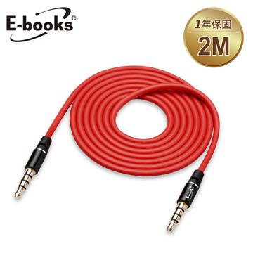 E-books X22鋁製3.5mm音源傳輸線-200cm