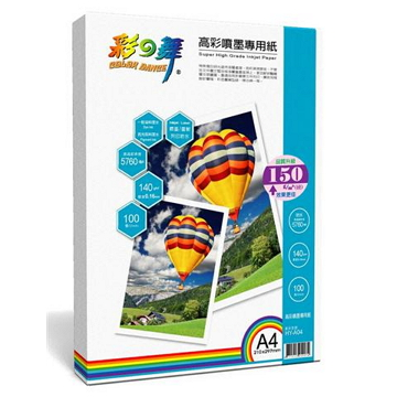彩之舞 高彩噴墨專用紙-防水 HY-A04