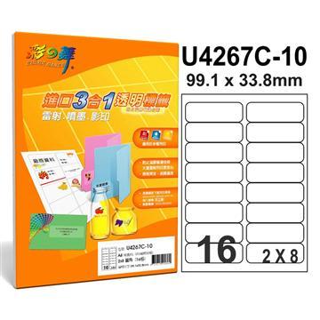 彩之舞 進口3合1透明標籤 U4267C-10