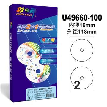 彩之舞 進口3合1白色光碟標籤 U49660-100