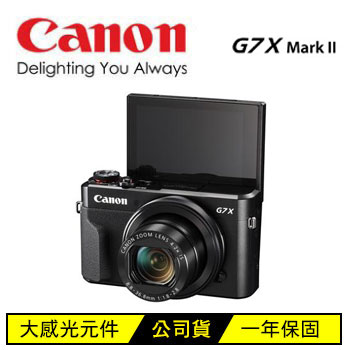 【展示機】Canon G7X Mark II 類單眼相機 G7X Mark II