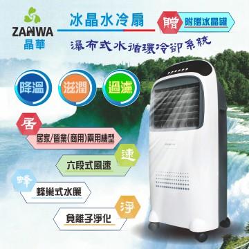 ZANWA晶華 12L負離子冰晶空調扇/水冷扇/水冷氣/風扇 ZW-0708