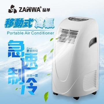ZANWA晶華 五合—移動式冷氣機