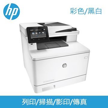 HP ColorLaserJetPro M477fdw雷射事務機