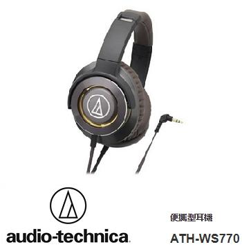 audio-technica 鐵三角 ATH-WS770 耳罩式耳機-鐵灰 ATH-WS770 GM
