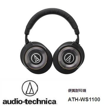audio-technica 鐵三角 ATH-WS1100 耳罩式耳機