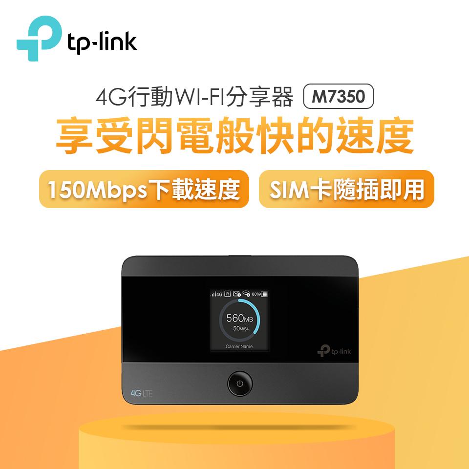 TP-Link M7350 4G 行動 Wi-Fi 分享器 M7350