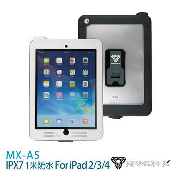 ARMOR-X iPad2/3/4保護套-白
