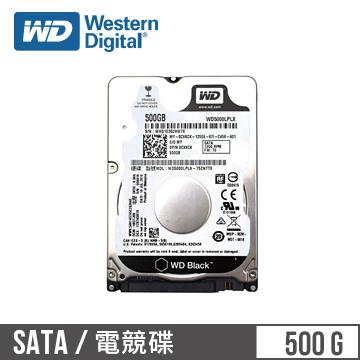 【500G】WD 2.5吋 SATA硬碟(黑標)