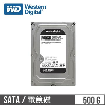 【500G】WD 3.5吋 SATA硬碟(黑標)