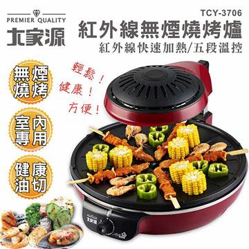 【福利品】大家源紅外線無煙燒烤爐 TCY-3706