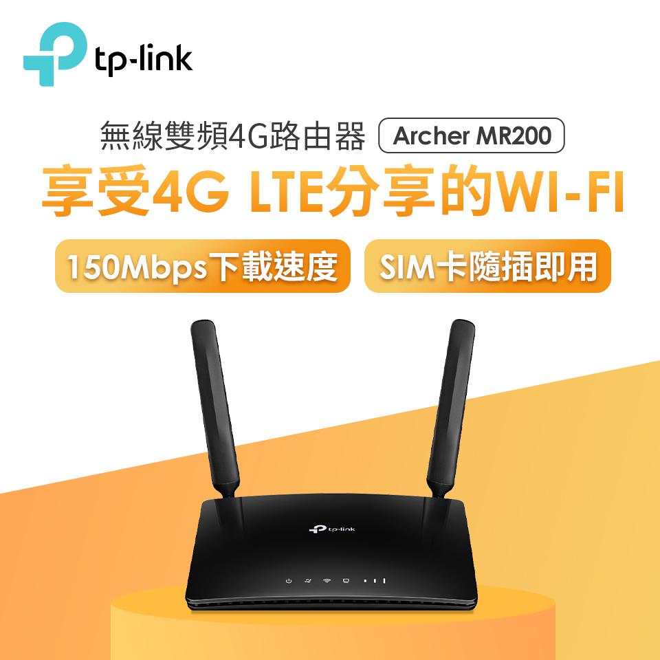 TP-Link Archer MR200無線雙頻4G進階版LTE路由器