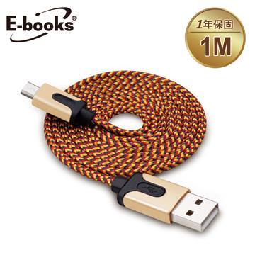 E-books X7 Micro高強度充電傳輸線1m-銅