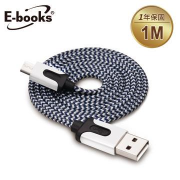 E-books X7 Micro高強度充電傳輸線1m-銀