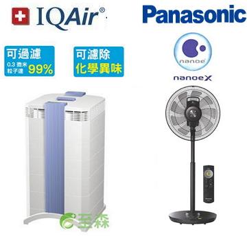 【線上專屬】IQAir 23坪空氣清淨機-氣態專用型 + Panasonic nanoeX 16吋極靜型DC直流風扇 F-H16EXD-K