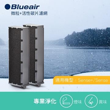 【拆封品】Blueair SENSE+活性碳片濾網 (2個1組)