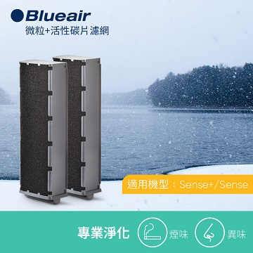 Blueair SENSE+活性碳片濾網 (2個1組)