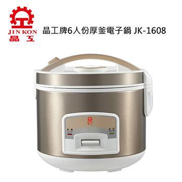 晶工牌6人份厚釜電子鍋 JK-1608