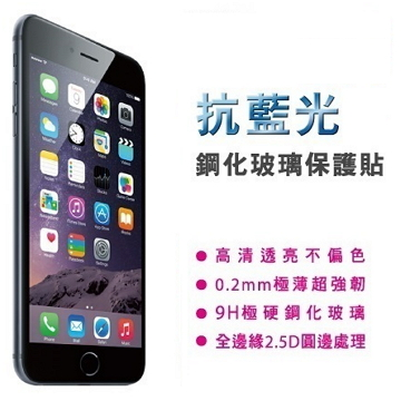 【iPhone 8 / 7】JETART 抗藍光玻璃保護貼