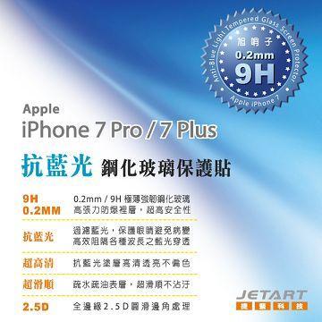 【iPhone 8 Plus / 7 Plus】JETART 抗藍光玻璃保護貼