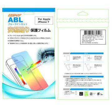 【iPhone 8 / 7】安易貼透明抗藍光保護貼ABL-亮