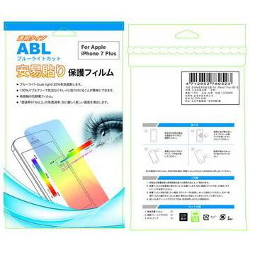 【iPhone 8 Plus / 7 Plus】安易貼透明抗藍光保貼ABL-亮