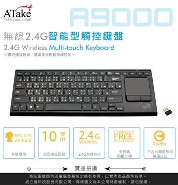 ATake A9000無線2.4G智能型觸控鍵盤 A9000