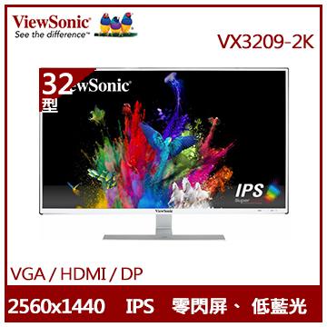 【拆封品】【32型】ViewSonic VX3209 QHD LED液晶顯示器