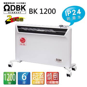 DBK 對流式電暖器(房間、浴室兩用)